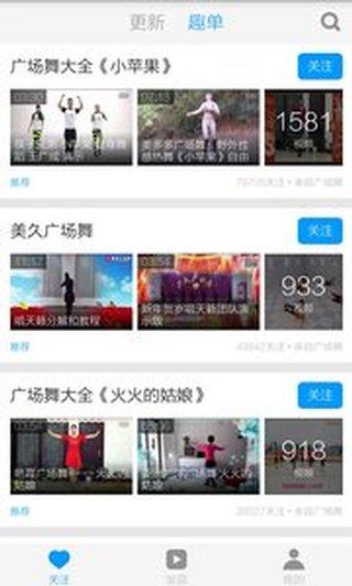 小苹果广场舞视频
