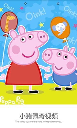小猪佩奇视频