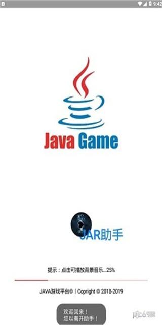 jar游戏助手