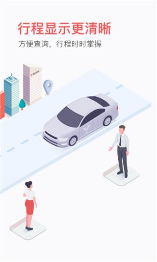 易到用车app
