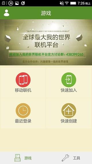 我的世界联机平台app