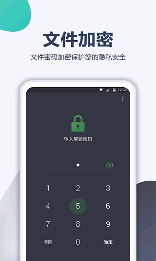 加密电话宝