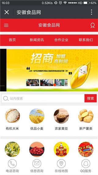 安徽食品网