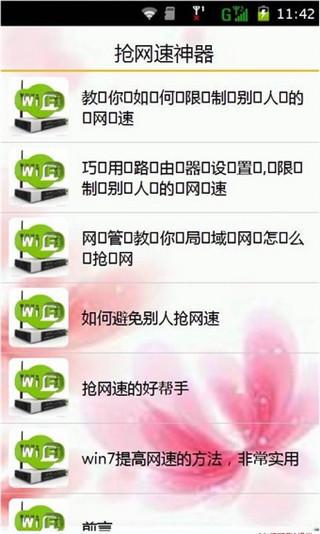 wifi抢网速神器
