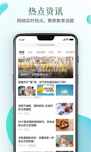 徐州市安全教育平台作业