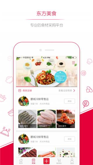 东方美食app