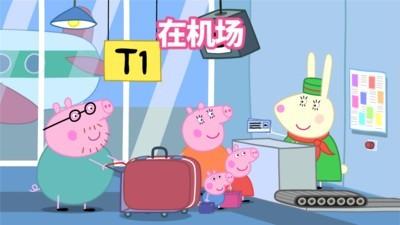 小猪佩奇假期