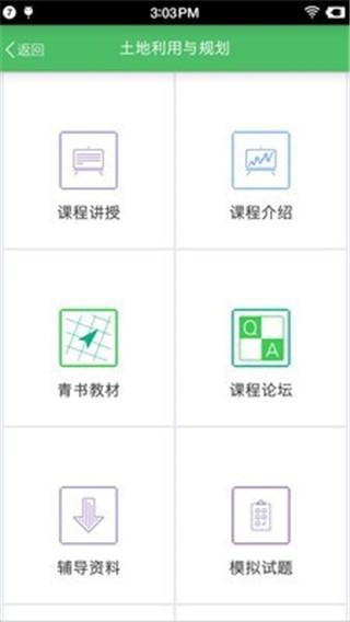 中国农业大学网络教育学院