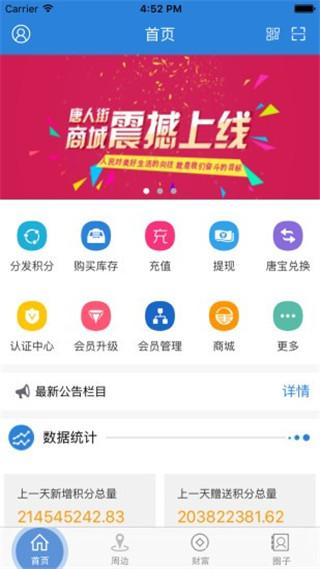 大唐天下app