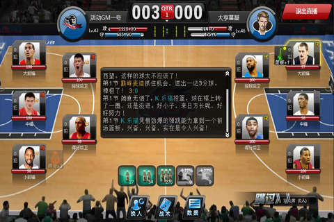 范特西篮球大亨OL最新版