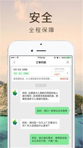 6人游app