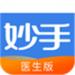 妙手医生版app