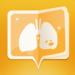 橙意肺功能