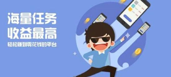 手机试玩赚钱平台,靠谱的手机试玩任务赚钱平台