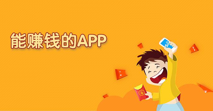 可以赚钱的app 可以赚钱的app有哪些 手机可以赚钱的app
