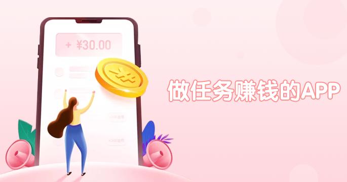 手机做任务赚钱 做任务赚钱的app 手机做任务赚钱软件