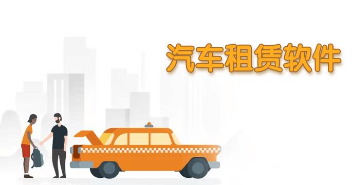租车软件 汽车租赁app合集 好用的租车软件