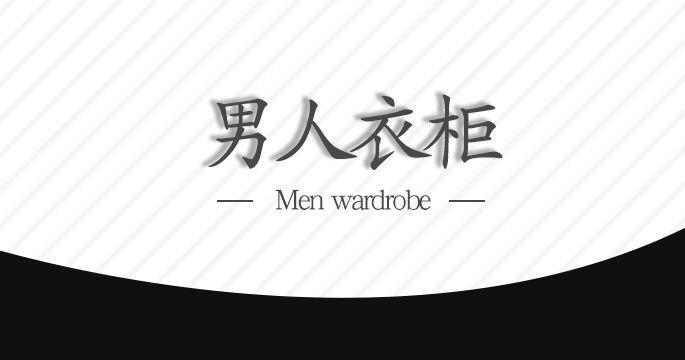 男人衣柜 男士穿搭 男士衣服购买