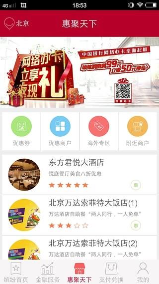 中国银行缤纷生活手机客户端