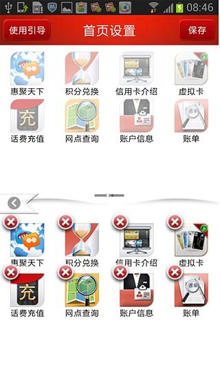 中国银行缤纷生活2