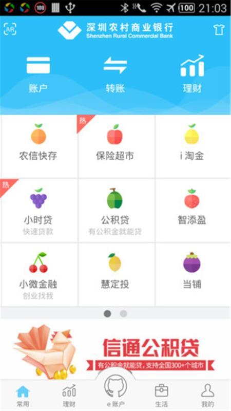 深圳农商行