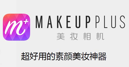 美妆相机怎么瘦脸 美妆相机瘦脸功能在哪