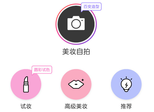美妆相机染发功能怎么使用 试色染发教程