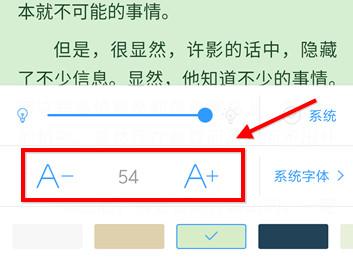 qq阅读怎么设置字体大小 qq阅读字体怎么调