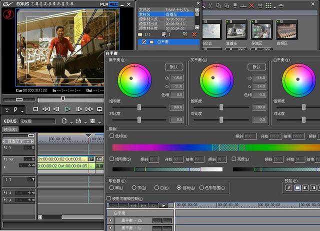 EdiusPremiereVegasFinal Cut等视频剪辑软件有什么区别 哪个好