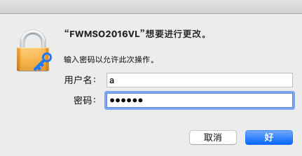 office365 Mac破解版激活方法