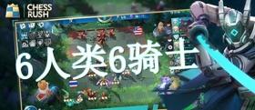 战歌竞技场人族骑士组合阵容推荐