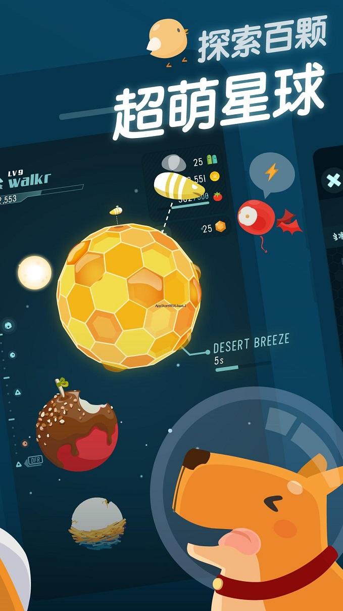Walkr:口袋里的银河冒险