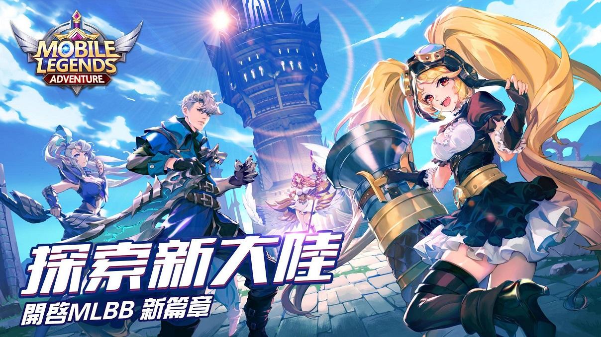 移动的传说冒险(Mobile Legends Adventure)