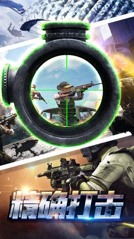 王者狙击战场生存模拟