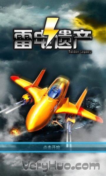 雷电遗产(Raiden Legacy) v1.3安卓汉化版